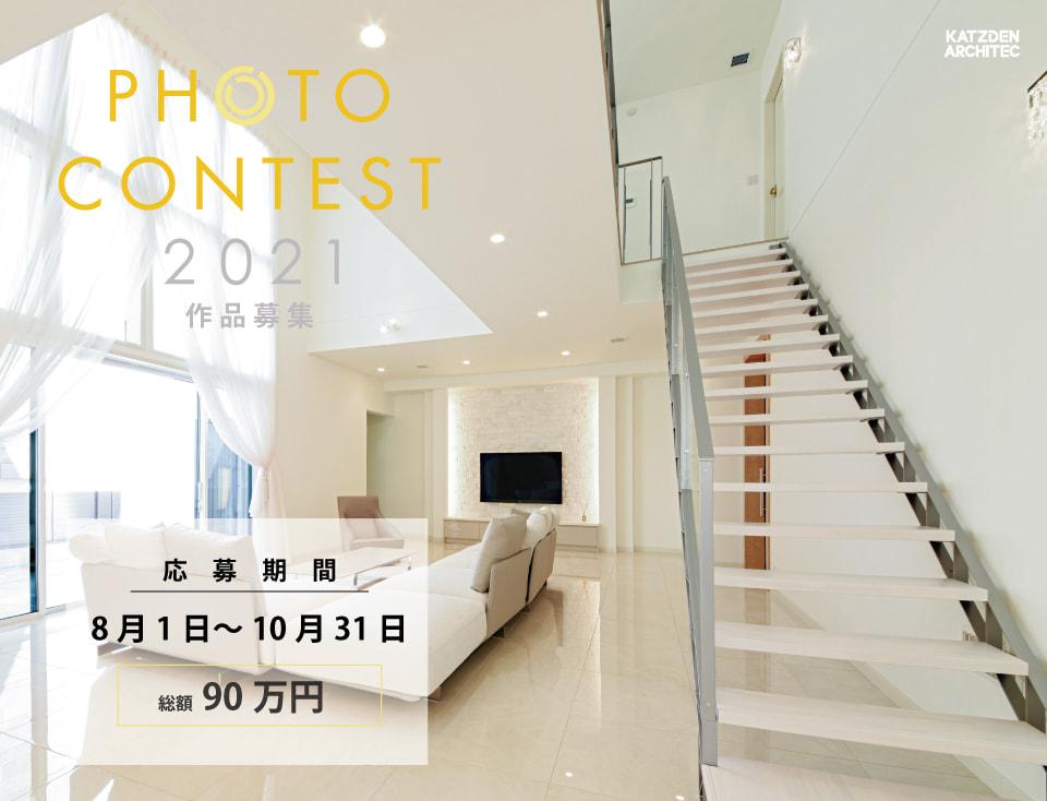 階段・インテリア・エクステリアの施工例コンテスト PHOTO CONTEST 2021