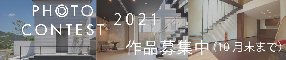photo-contest-2021