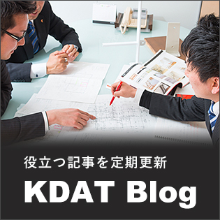 役立つ記事を定期更新 KDAT Blog