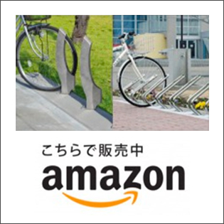 こちらで販売中 amazon