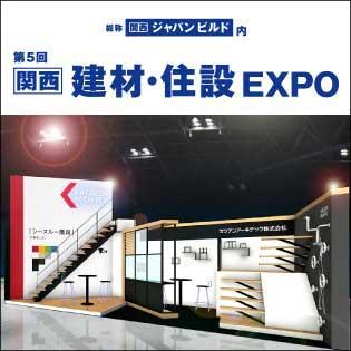 第5回 関西建材・住設EXPO