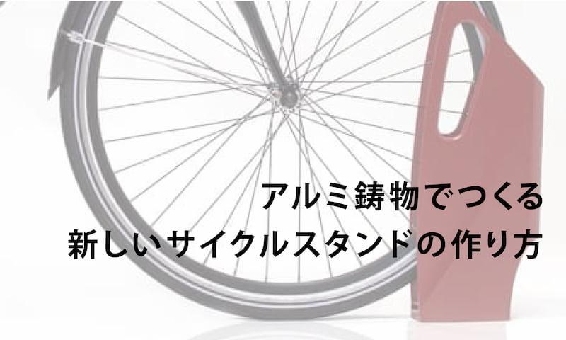 新しい サイクルスタンド 自転車止め