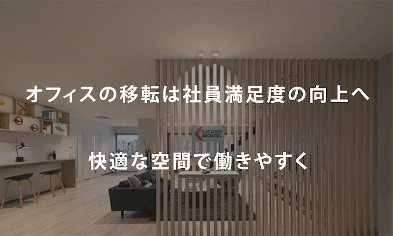 カツデンアーキテック 上野 御徒町 本社