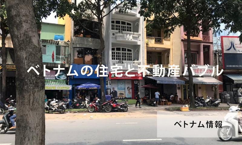 ベトナム 住宅 不動産バブル