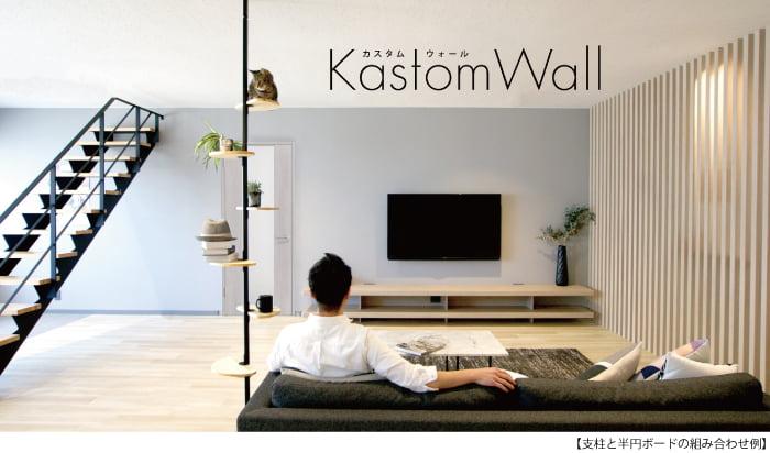 KastomWall-キャットタワー-半円ボード-リリース-1