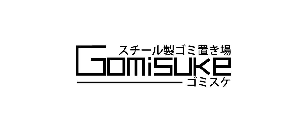 Gomisuke